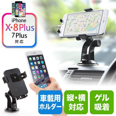 iphone 8 plus 7 plus スマートフォン車載ホルダー 簡単取り外し オートホールド機能 吸盤 200 car036の販売商品 通販ならサンワダイレクト