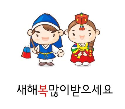 korean new year 2015 image gallery korea lunar new year 2015