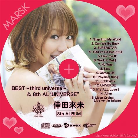 Cd Second Original 寝ても覚めても映画好き dvdラベル cdラベル best third universe 8th al universe