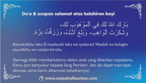 contoh doa ucapan atas kelahiran anak al kautsar aqiqah jogja