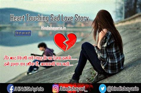 heart touching love sad love story images in hindi impremedia net