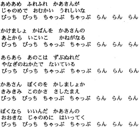 japanese song a children s song from japan about a rainy day