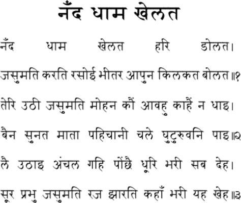 krishna biography in hindi language surdas poet