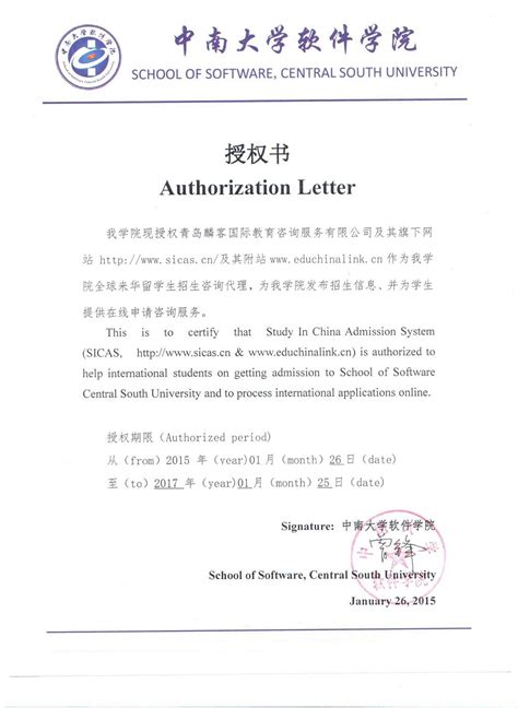 authorization letter to claim certification authorization letter claim certification authorization
