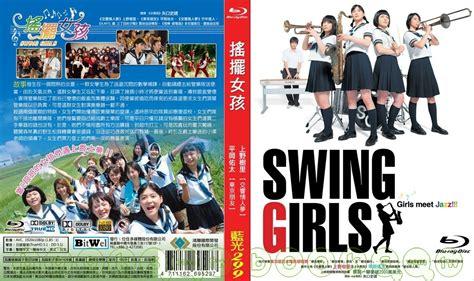 swing girls swing girls blu ray disc asianblurayguide com