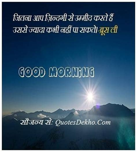 Good Morning Hindi Quotes On Love And Time|Suptrabhat