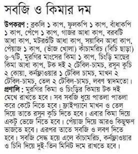 Kimar Pita 3 bangladeshi recipe recipe bangladeshi food recipe prothomalo recipe