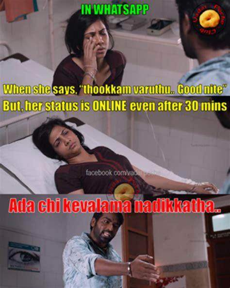 Memes About Girls - kadhalum kadanthu pogum movie memes and trolls