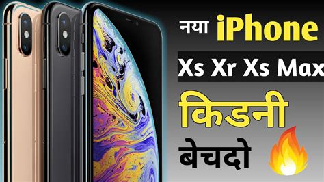 apple iphone xs xs max and xr launch in india price features specifications kidney bech