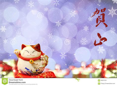 new year greeting in japanese greeting card of new year for japanese stock illustration