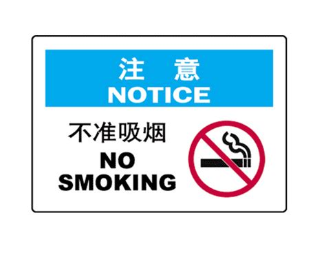 no smoking sign cad 请勿吸烟标志高清图 关键词 请勿吸烟 幼儿园禁烟标志