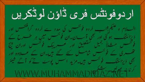 urdu font design online urdu fonts collection free download