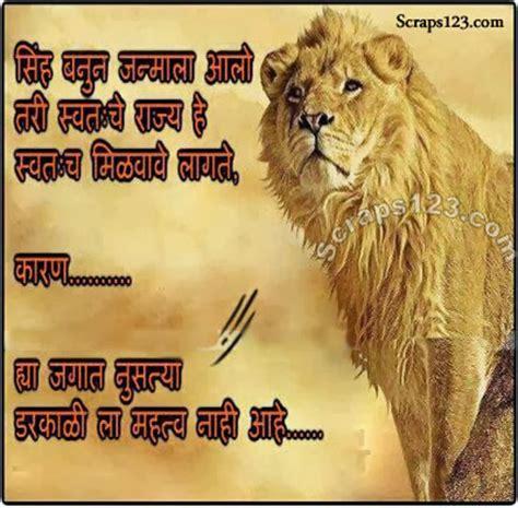 marathi wise images is dunia me sher ban ke hi rahana padata hai