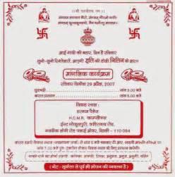 wedding and jewellery jain patrika for marriage jain wedding card matter in