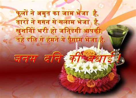Hindi Birthday Songs From 365greetings.com