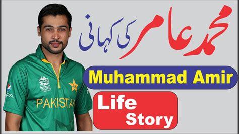 muhammad biography in hindi interesting life story of muhammad amir fast bowler m
