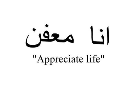 tattoo quotes about appreciating life appreciate life arabic tattoo design