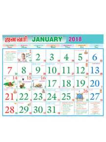 Calendar 2018 January Tamil Tamil Calendar January 2018 Free Template