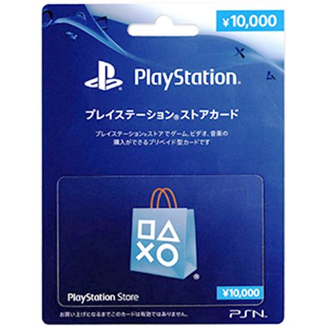 Cheap Itunes Gift Cards Email Delivery - japanese playstation network card 10000jpy email delivery japancodesupply