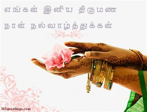 Wedding Anniversary Wishes Tamil by A Tamil Anniversary Card With Flower From
