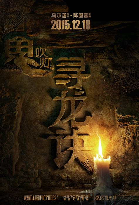 film horror natal 2015 电影寻龙诀海报psd图片 广告设计psd素材 psd素材 素彩网