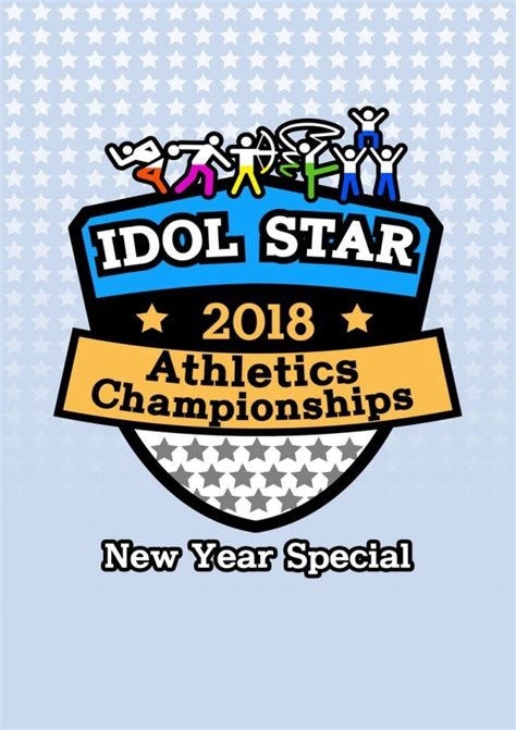 subscene 2018 idol star athletics chionships new year