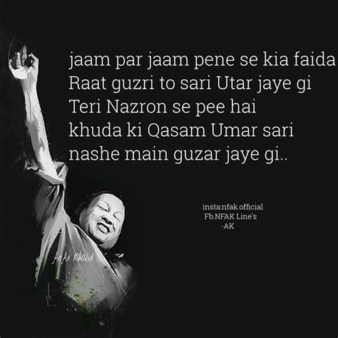 nusrat fateh ali khan best qawwali 173 best nfak qawali lyrics images on nusrat