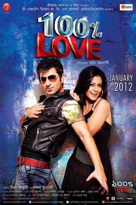 love film new 100 love 2012 bengali movie starring jeet koel