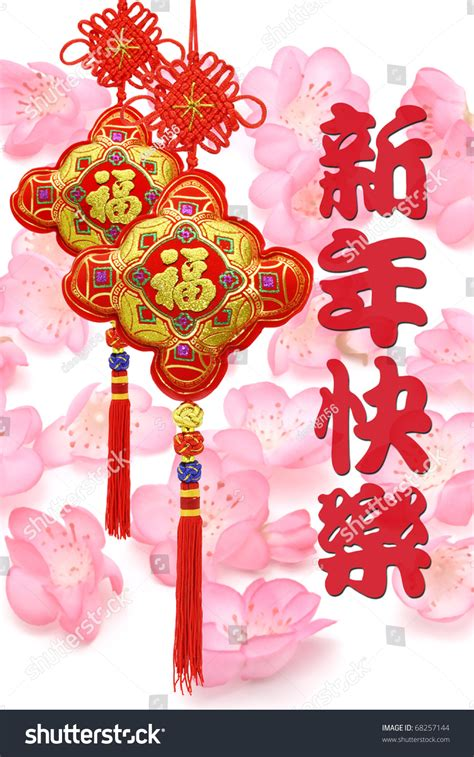 chinese new year greeting traditional ornament stock photo