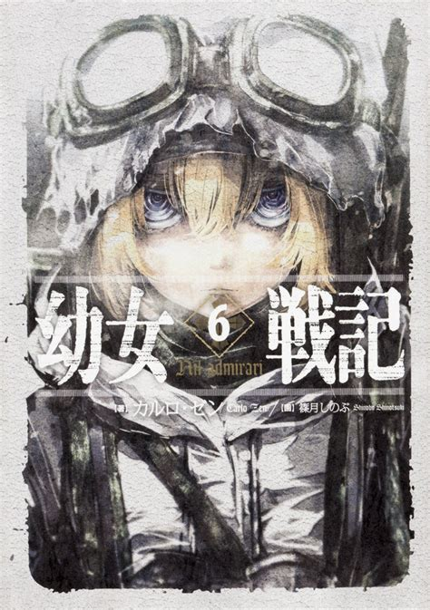 the saga of the evil vol 1 light novel deus lo vult books crunchyroll visual teases quot youjo senki quot anime