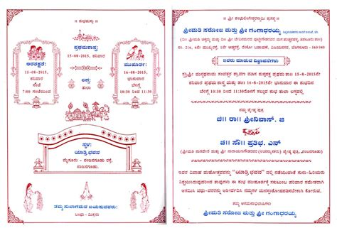 ceremony cards templates kannada wedding card template 1