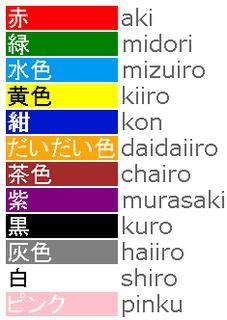 colors in japanese the kanji collecting rainbow warriors