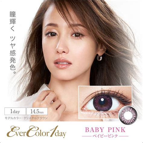 Sale Alert One Day Of Savings At Pink Mascara by カラコン人気売上ランキング ピンクカラコン特集 2017年4月 カラコンレポ 口コミ カラコン通販 Mew