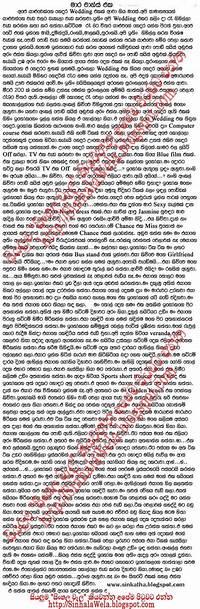 Sinhala Wal Katha Free Wela