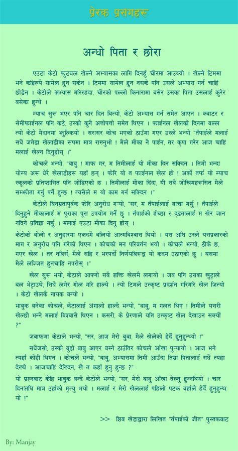 biography of albert einstein in nepali language nepali love quotes in nepali language quotes nepal