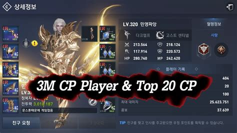 Cp Korea by Lineage 2 Revolution 3m Cp Player Reviews Top 20 Cp