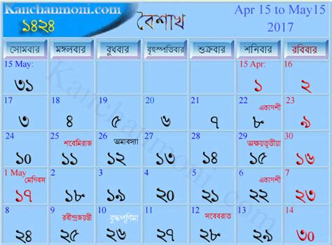 Algeria Fastis 2018 Calendar 2018 Holidays West Bengal 28 Images 2016 West