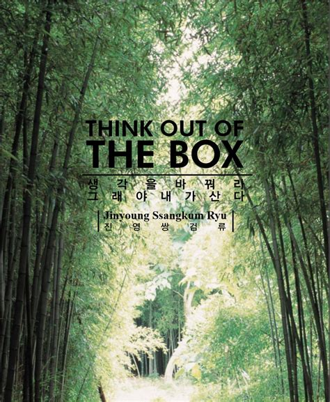 Think Out The Box think out of the box through the of haedong kumdo