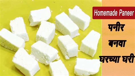how to make paneer at home paneer
