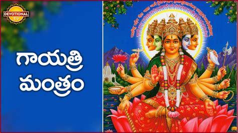 Gayatri Maxy gayatri mantram gayatri devi telugu and sanskrit