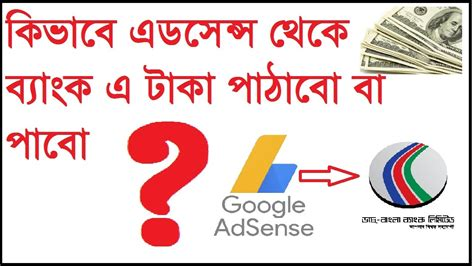 google adsense tutorial in bangla how to send money from adsense to bank account bangla