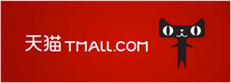 alibaba tmall tmall global and alibaba