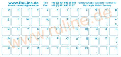 Apple Aufkleber Rot by Tastaturaufkleber Russisch Mit Kyrillisch Russischen