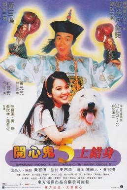 film china happy ghost watch hong tiao jing 1985 online full movies watch