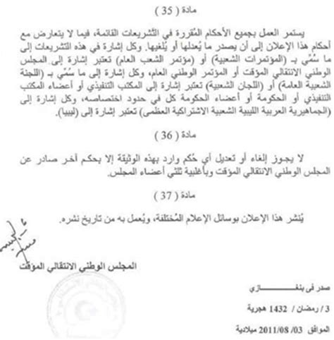Invitation Letter In Arabic New Laws Article 35