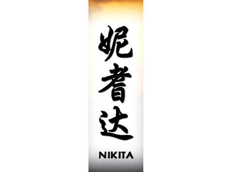 tattoo name nikita nikita in chinese nikita chinese name for tattoo