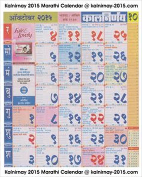 september month 2016 marathi 1000 images about 2015 kalnirnay marathi calendar on