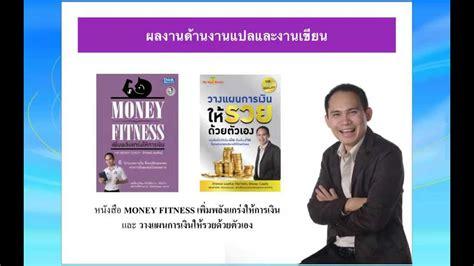 Jam Coach 8 money fitness การวางแผนการเง นส ความม งค ง vdo 1