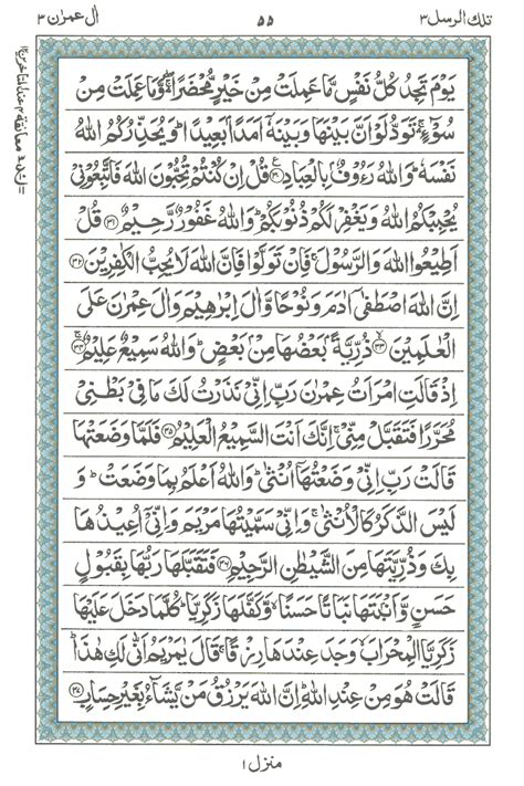 surah  aal  imran read holy quran