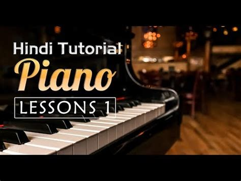 keyboard tutorial for beginners in hindi 7 hindi piano tutorial lessons 7 आस न प य न प ठ 7 for